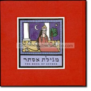 Tamar Messer - Book of Esther