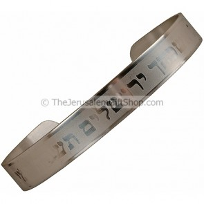 Stainless Steel Bangle - If I Forget Thee Jerusalem - Hebrew
