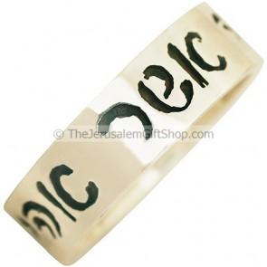 Exodus 3:14 I AM THAT I AM Scripture Ring