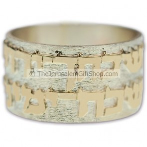 If I forget thee O Jerusalem - Silver Gold Ring