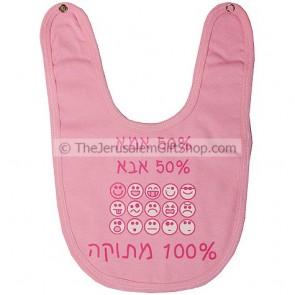 Baby Bib  '50% Mum 50% Dad and 100% Cute' for Girls - Written in Hebrew