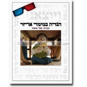 Passover Haggadah in Another Dimension