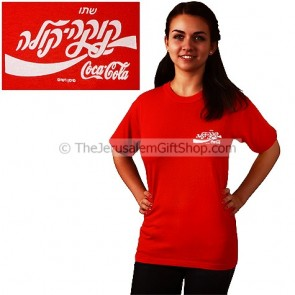 Hebrew Coca Cola Tshirt - Red with Small Print