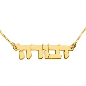 Your Name in Hebrew - 14 Karat Gold 'Block Letter' Pendant