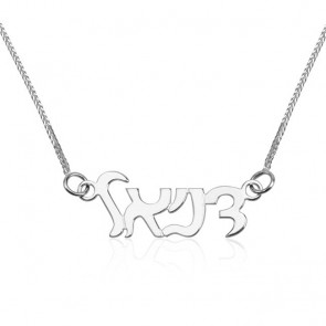 Your Name in Hebrew - Sterling Silver 'Scroll Design' Lettering Necklace