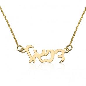 Your Name in Hebrew - 14 Karat Gold 'Handwritten' Lettering Necklace