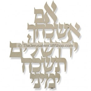 If I forget thee, O Jerusalem - Laser Cut by Dorit Klein