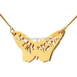Isaiah 60:1 Kumi Ori - Arise Shine Hebrew 14k Gold Necklace