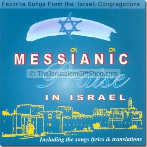 Messianic Praise in Israel