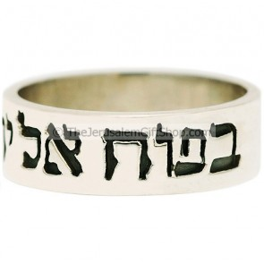 Proverbs 3:5 Hebrew Scripture Ring