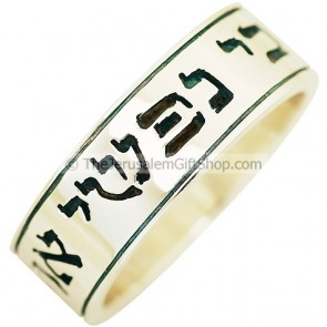Psalm 103:1 Bless The Lord Hebrew Ring