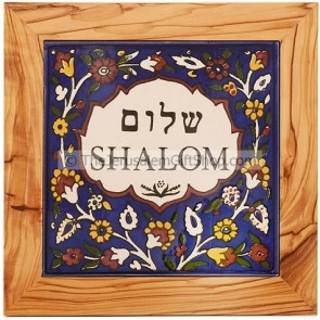 Olive Wood Framed Armenian Ceramic Shalom Hotplate