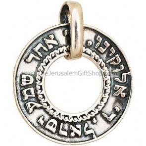 Shma Israel Hebrew Spinning Pendant