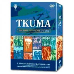 TKUMA - Israeli History DVD set