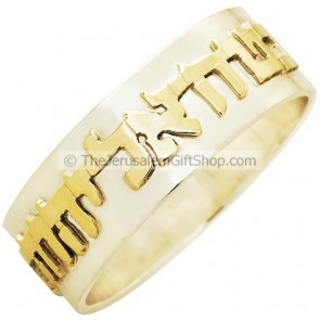 Trust in the Lord - Proverbs 3:5 - Ring