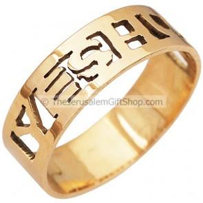 Yeshua 14 Karat Solid Gold Ring