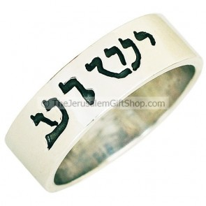 Yeshua in Hebrew Silver Ring