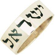 Israel in Hebrew Ring - Sterling Silver