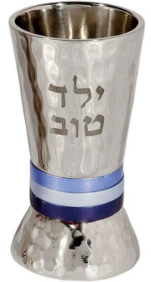 Kids Hebrew Kiddush Cup - Yeled Tov (Good Boy) Blue Rings