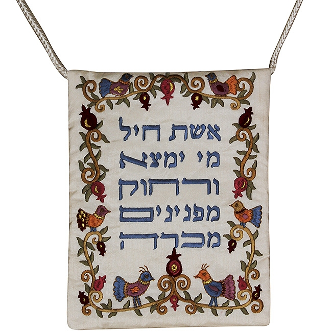 Beautifully designed bag by renowned Israeli artist Yair Emanuel featuring 'Eshet Chayil' in Hebrew, meaning 'Woman of Valor' decorated with colorful birds and pomegranates. Material: Raw Silk.Size: 6.3 X 8.3 inches. This Women's bag can be used as a purs #silk