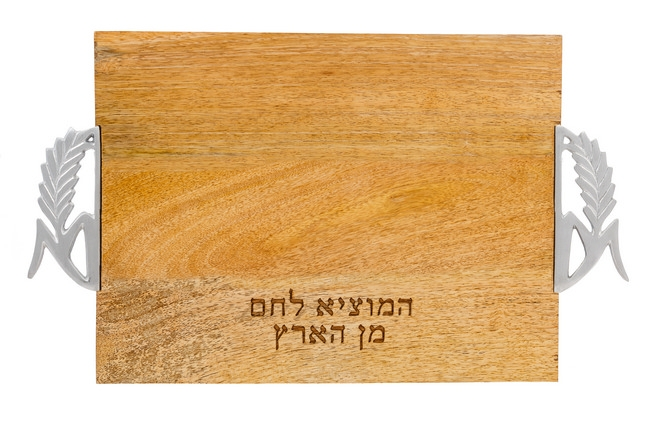 Yair Emanuel Wooden Bread Board with Hebrew Blessing - Wheat