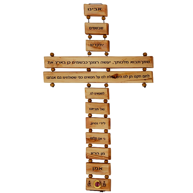 The LORD's Prayer - Olive Wood Cross in Hebrew - Wall Hanging...