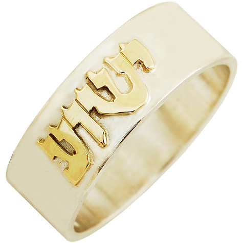 Yeshua in Hebrew - Gold Silver Ring